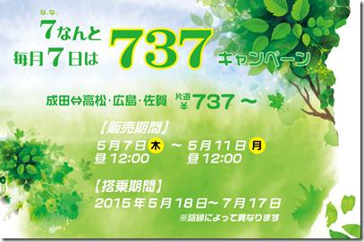 20150507c_tabi