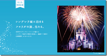 20150511a_tabi