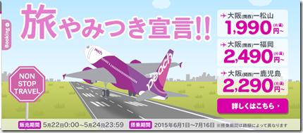 20150521a_tabi