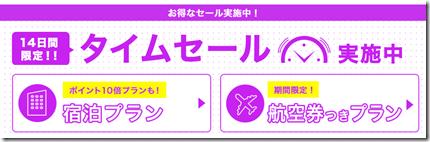 20150608a_tabi