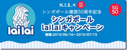 20150616a_tabi