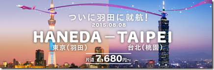 20150708a_tabi
