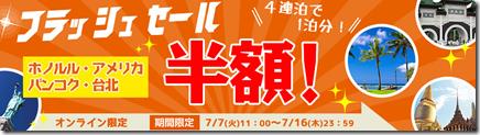 20150710a_tabi