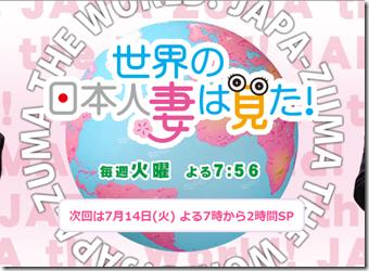 20150713a_tabi