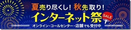 20150717a_tabi