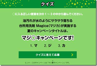 20150901b_tabi