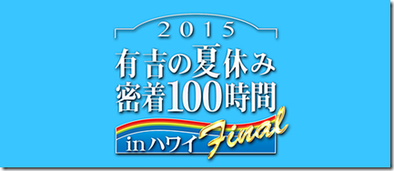 20150914a_tabi
