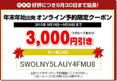 20150925a_tabi