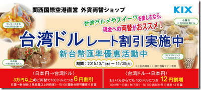 20150930a_tabi