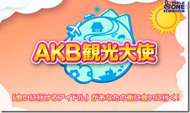 20151014a_tabi