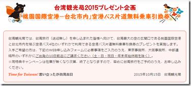 20151015a_tabi