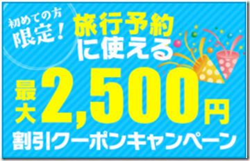 20151019a_tabi