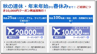 20151028a_tabi