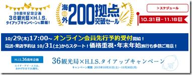 20151029a_tabi