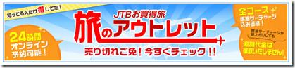 20151106a_tabi