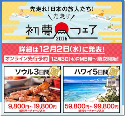 20151201a_tabi
