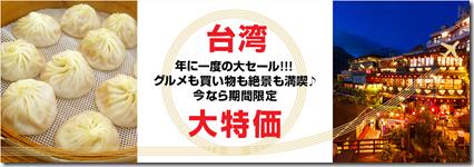 20160118a_tabi
