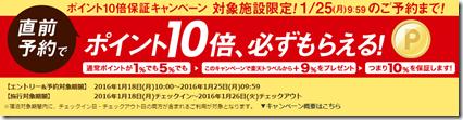20160121a_tabi