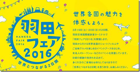 20160317a_tabi