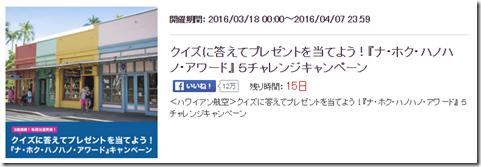 20160323a_tabi