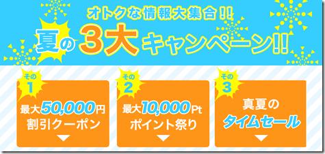 20160715b_tabi