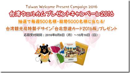 20160809a_tabi