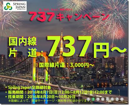 20160810b_tabi